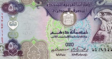 سعر الدرهم الإماراتى اليوم الاثنين 19-4-2021
