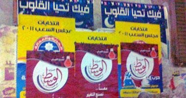 حرب ضروس بين الاحزاب الاسلامية تبدأ بحرب الملصقات للدعاية الانتخابية S1120115161438