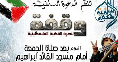 """اليوم.. الدعوة السلفية تنظم وقفة لدعم """"غزة"""" أمام القائد إبراهيم"""