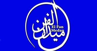 عودة الفن ميدان اليوم إلى ميدان عابدين