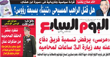 """""""اليوم السابع"""": رفع حالة """"الطوارئ"""" قبل نهايتها بـ24 ساعة"""