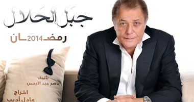 Abou hiba fi jabal al halal Season 1 Episode 30 et Final