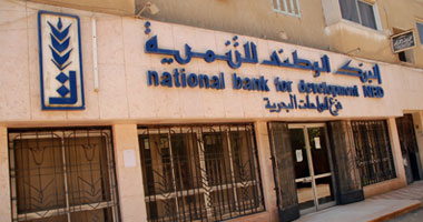 البنك الوطنى للتنمية