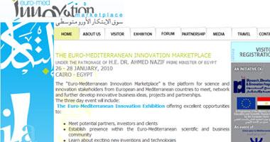 مصر تنظم سوق الابتكار الأورومتوسطى الثلاثاء المقبل