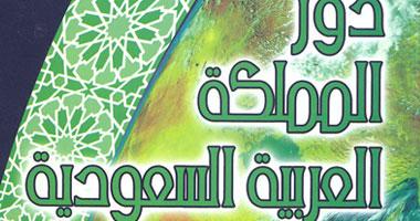 """كتاب يرصد أهمية """"السعودية"""" للعالم الإسلامى"""