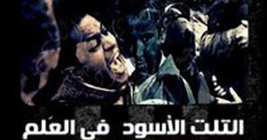 """""""التلت الأسود فى العلم"""" ديوان للشاعر محمد سيد"""