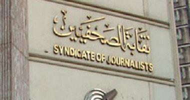 محكمة القضاء الإدارى تقضى بوقف انتخابات نقابة الصحفيين (تحديث)