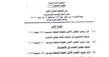 جدول أعمال جلسة المجلس لدور