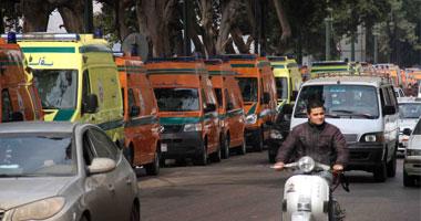 الصحة  تستعد للعيد بـ2619 سيارة إسعاف بالطرق الرئيسية والحدائق.. ورفع درجة الطوارئ للقصوى بالمستشفيات.. وتوفير كميات كافية من الأدوية والمستلزمات الطبية وأكياس الدم تحسبا لأى حالات طارئة