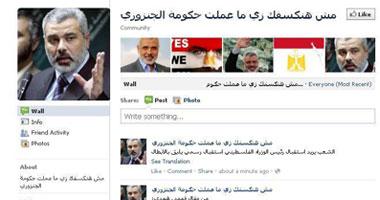 """صفحة على """"فيس بوك"""" لإعادة استقبال هنية بشكل لائق فى مصر"""