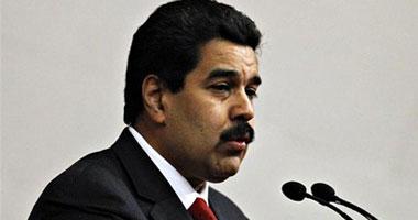 مادورو يتهم السفارة الأمريكية بالسعى إلى زعزعة استقرار فنزويلا