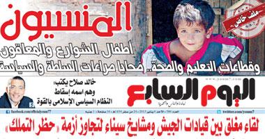 اخبار جريدة اليوم السابع 6/1/2013 - اخبار عاجله s120135212028.jpg