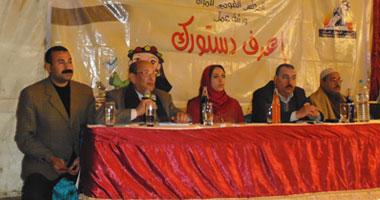 """""""قومى المرأة"""" ببنى سويف ينظم مؤتمرا جماهيريا للتعريف بالدستور"""