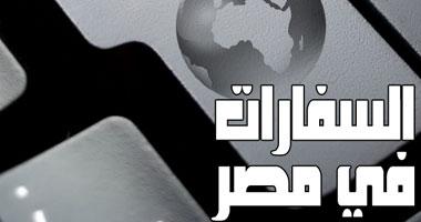 حرم آمن 500 متر و4 دوائر أمنية بمحيط القنصليات والسفارات