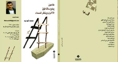 ديوان محمد أبو زيد الأخير