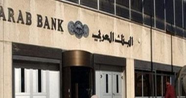 البنك العربى الأردنى يبدأ الطعن على حكم أمريكى بتمويل حماس