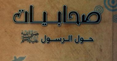 """صحابيات حول الرسول.. """"سمية بنت خياط"""" أم عمار أول شهيدة فى الإسلام"""