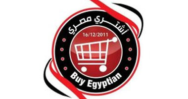 """اليوم.. مليونية """"اشترى المصرى """"لدعم منتجات بلدنا"""" s122011147352.jpg"""