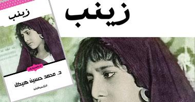 """""""زينب"""" الرواية التى خجل مؤلفها أن يضع اسمه عليها فصارت أشهر أعماله"""