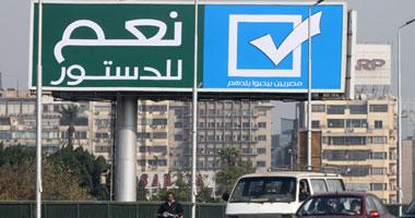 القوى السياسية تواصل دعمها للدستور بنشر ملصقات بميدان التحرير
