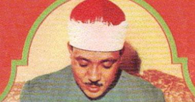 ذات يوم30 نوفمبر 1988..رحيل «صوت عموم المسلمين» المقرئ عبدالباسط عبدالصمد