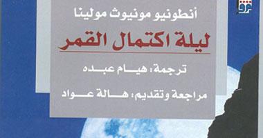 القومى للترجمة يصدر سبع روايات مترجمة عن الأدب العالمى