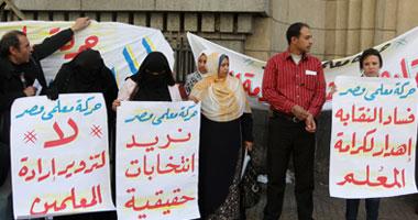 المعلمون يتظاهرون أمام نقابتهم للمطالبة