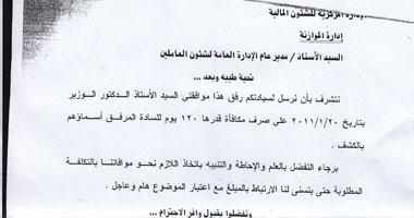 """كشف..92 من رجال حبيب العادلى حصلوا على مكافأة مالية قيمتها راتب 4 أشهر من خزانة """"التعليم"""" لحماية """"زكى بدر"""" S22011102480"""