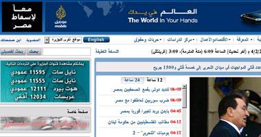 الجزيرة تضع شعار معا لإسقاط مصر على صدر موقعها الإخبارى S220114105334