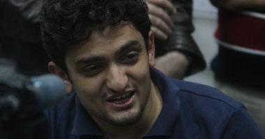 وائل غنيم: نبحث حل.. نفرط