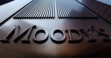 موديز: إجراءات البنك المركزى المصرى عززت من قوة الاقتصاد فى مواجهة كورونا