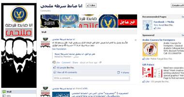 الصفحة على الفيس بوك