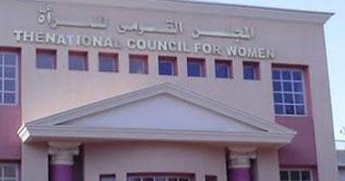 """""""شكاوى القومى المرأة"""" بدمياط يستقبل 19 دعوى خلع و20 طلاق فى 2016"""