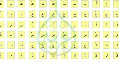 لغتنا الجميلة