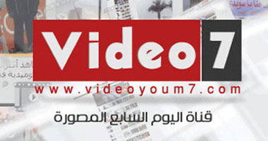 """فيديوهات """"فيديو 7"""" الأكثر مشاهدة على يوتيوب"""