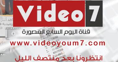 موقع فيديو اليوم السابع
