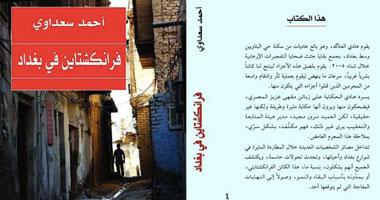 """أفطر مع رواية """"فرانكشتاين فى بغداد"""".. فانتازيا الجريمة والمقاومة فى بغداد"""