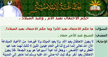 الجماعة الإسلامية تحرم الاحتفال بعيد الأم