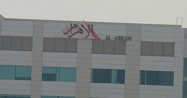 مؤسسة الأهرام
