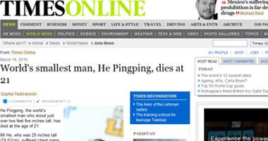 وفاة أقصر رجل العالم