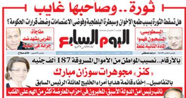 اخبار اليوم 28 مارس 2011 S3201128104051