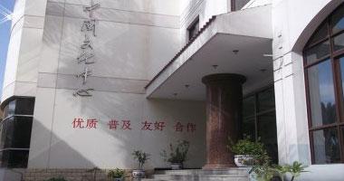 فعاليات اليوم.. المؤتمر السابع لثقافة المرأة ومسابقة للأطفال بالثقافى الصينى