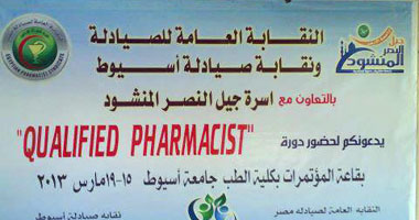 دورة QUALIFIED PHARMACIST
