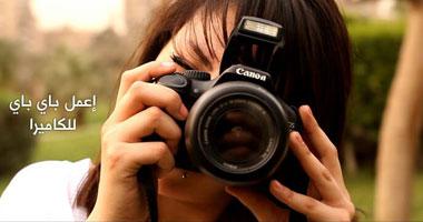 اعمل باى باى للكاميرا