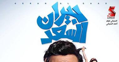 """جيران السعد"" لسامح حسين يحقق 2 مليون جنيه إيرادات بعد 7 أسابيع"