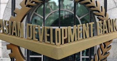 البنك الآسيوى للتنمية يتوقع تباطؤ النمو فى آسيا النامية فى 2019 و2020