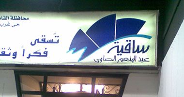 """عرض مسرحية """"ثامن أيام الأسبوع"""" بساقية الصاوى 20 أبريل"""