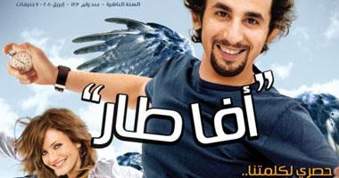 بوستر فيلم افا طار احمد حلمى والنجمة وكامرون ديز S420104232549