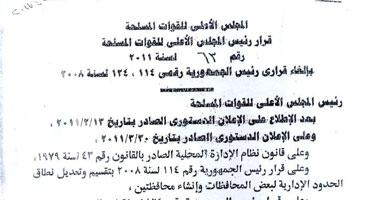 """الجيش يخطر""""6 أكتوبر"""" بتنفيذ قرار الإلغاء وضمها للجيزة"""