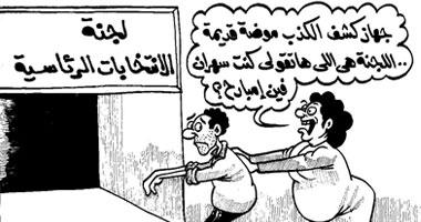 كاريكاتير اليوم S4201219133058